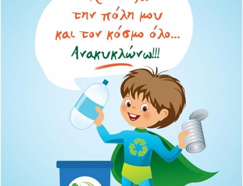 Αφίσες και ενημερωτικό έντυπο για την ανακύκλωση στα σχολεία