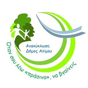 Alimos Recycle Logo