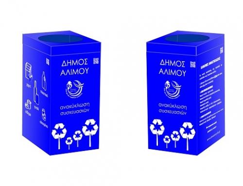 Δωρεάν διανομή ειδικών κάδων οικιακής ανακύκλωσης