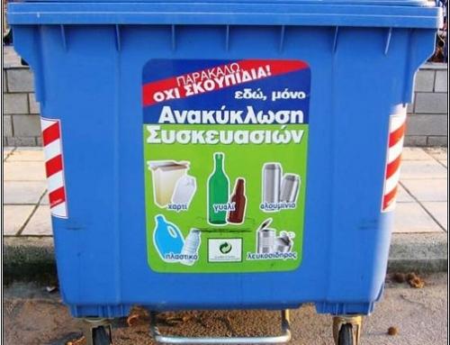 Όταν σου λέω πράσινο, να βγαίνεις: η εκστρατεία ανακύκλωσης συνεχίζεται με τους μαθητές του Αλίμου